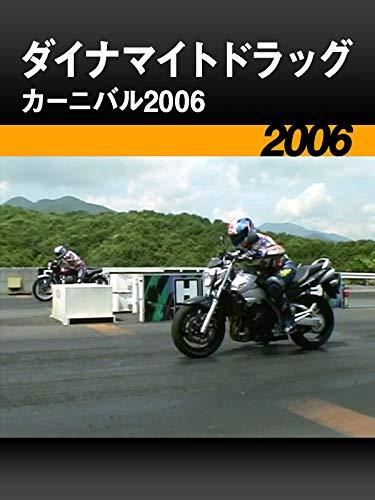 ダイナマイトドラッグカーニバル2006[2006]