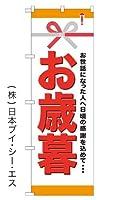 【お歳暮】のぼり旗 3枚セット (日本ブイシーエス)24GNB920