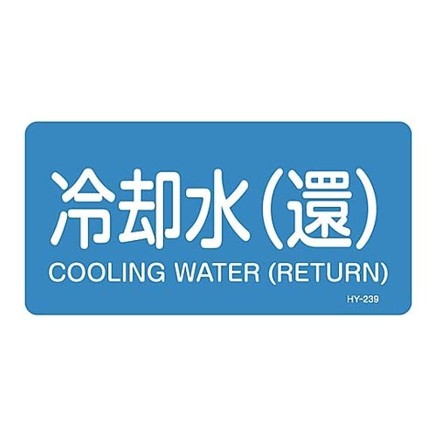 飛行場入学する松明JIS配管識別明示ステッカー<ヨコタイプ> 「冷却水(還)」 HY-239M/61-3403-96