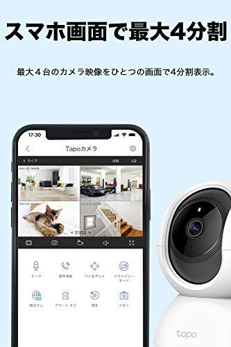 【AmazonAlexa認定取得】TP-LinkネットワークWi-FiカメラペットカメラフルHD屋内カメラ夜間撮影相互音声会話動作検知スマホ通知TapoC2003年保証