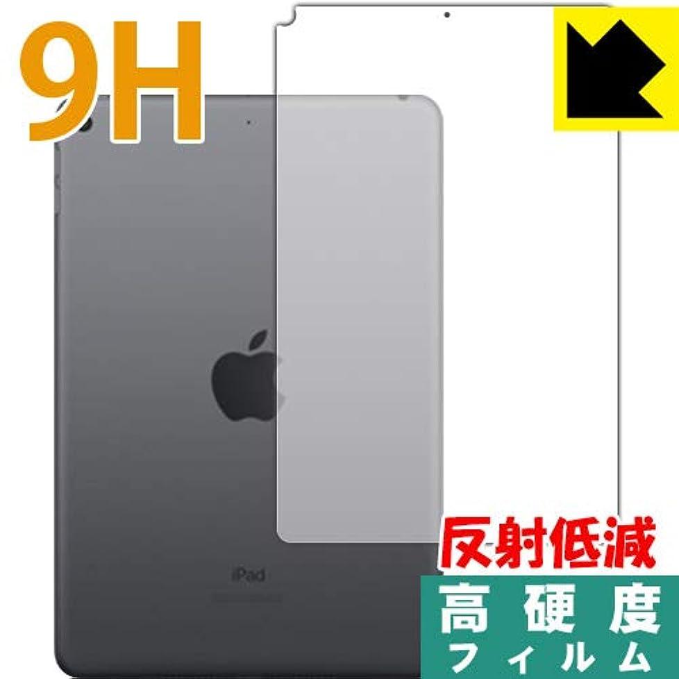 義務関連付ける通知するPET製フィルムなのに強化ガラス同等の硬度 9H高硬度[反射低減]保護フィルム iPad mini (第5世代?2019年発売モデル) 背面のみ[Wi-Fiモデル]日本製