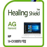 Healingshield/ヒーリングシールド ノートパソコン液晶保護フィルム(HP 14-ck1009TU用)