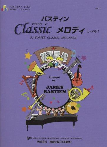 バスティンクラシックメロディ レベル1 (WP73J) (バスティン・ピアノベーシックス 数こなし式サプリメンタリー)