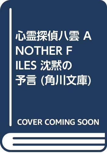 [画像:心霊探偵八雲 ANOTHER FILES 沈黙の予言 (角川文庫)]