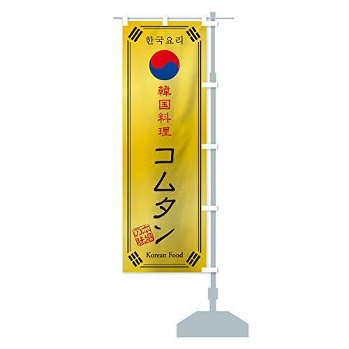 韓国料理/コムタン のぼり旗 サイズ選べます(ジャンボ90x270cm 右チチ)