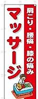 のぼり のぼり旗 マッサージ (W600×H1800)整骨院・接骨院・鍼灸院