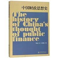 中国财政思想史