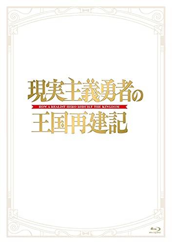 「現実主義勇者の王国再建記」Blu-ray BOX