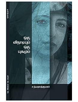 ஒரு விநாடியும் ஒரு யுகமும் (Tamil Edition) by [சத்யராஜ்குமார், Sathyarajkumar]