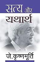 Satya Aur Yatharth
