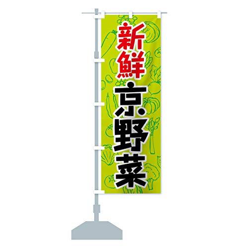 京野菜 のぼり旗 サイズ選べます(ハーフ30x90cm 左チチ)