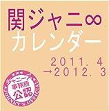 関ジャニ∞のカレンダーがゲイの注目を集めています。その理由は?