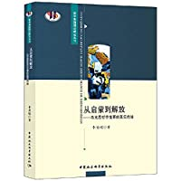 The true meaning of Marxist Philosophical Revolution: From Enlightenment to liberate(Chinese Edition)