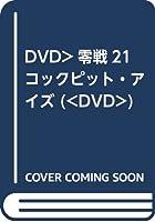 DVD>零戦21コックピット・アイズ (<DVD>)