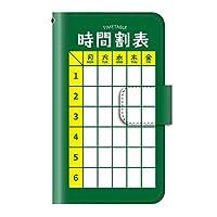 TORQUE G04 KYV46 ケース 手帳型 おもしろ 懐かしい レトロ 【05.時間割表】 カード収納 ストラップホール 全面保護 マグネット