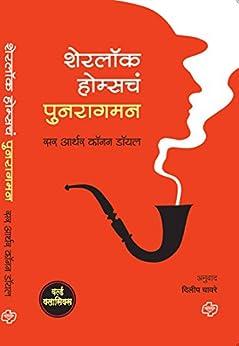 Sherlock Holmes che Punaragaman (Marathi Edition) by [Sir Arthur Conan Doyle, Dileep Chaware]