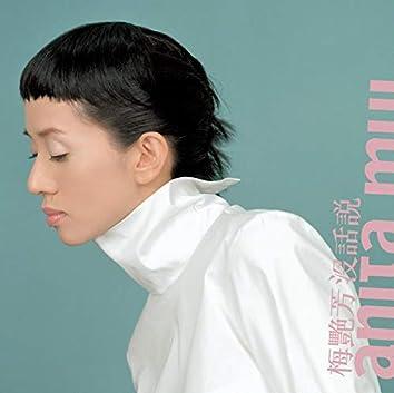 Anita Mui 1999: Mei Hwa Shou