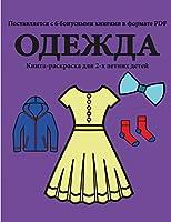 Книга-раскраска для 2-х летних детей (Одежда): В этой книге есть 40 страниц для раскрашиван&#