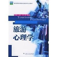 Tourism Psychology (revised edition) [paperback]