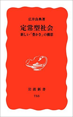 定常型社会-新しい「豊かさ」の構想 (岩波新書)