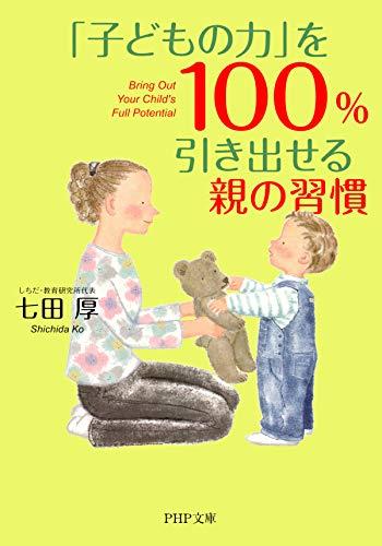 「子どもの力」を100%引き出せる親の習慣 (PHP文庫)