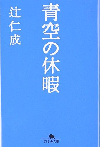 青空の休暇 (幻冬舎文庫)
