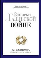 Записки о Галльской войне. Commentarii de Bello Gallico (Pro власть)