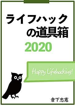 [倉下忠憲]のライフハックの道具箱 2020年版