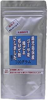 【石臼シリーズ】鹿児島県産ゴーヤを種ごと石臼で粉(パウダー)にしました 100グラム 無添加