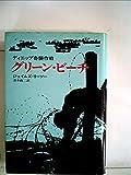 グリーン・ビーチ―ディエップ奇襲作戦 (1975年) (Hayakawa nonfiction)