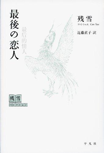 最後の恋人 (残雪コレクション)