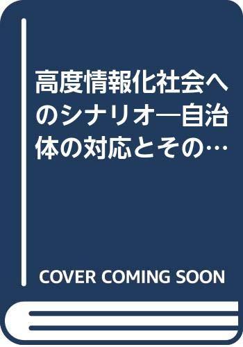 高度情報化社会へのシナリオ―自治体の対応とその手法 (計画行政叢書 (1))の詳細を見る