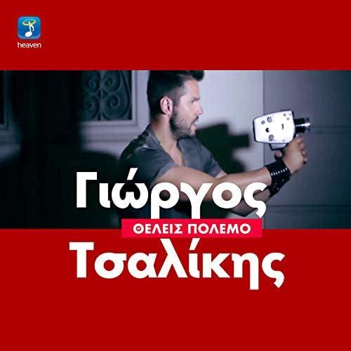 Giorgos Tsalikis