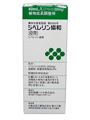 ジベレリン協和液剤 40ml