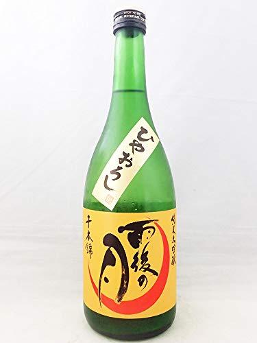 雨後の月 純米大吟醸ひやおろし 千本錦 720ml