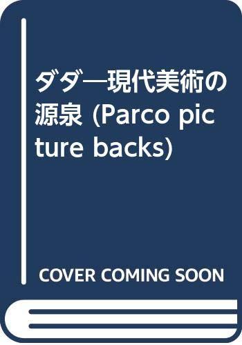 ダダ―現代美術の源泉 (Parco picture backs)