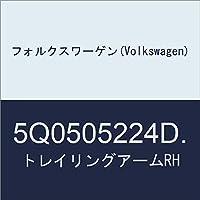 フォルクスワーゲン(Volkswagen) トレイリングアームRH 5Q0505224D.