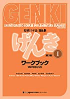 Genki: An Integrated Course in Elementary Japanese I Workbook [third Edition]