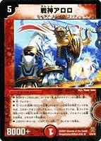 デュエルマスターズ 【 戦神アロロ 】 DM25-012R 《極神編2》