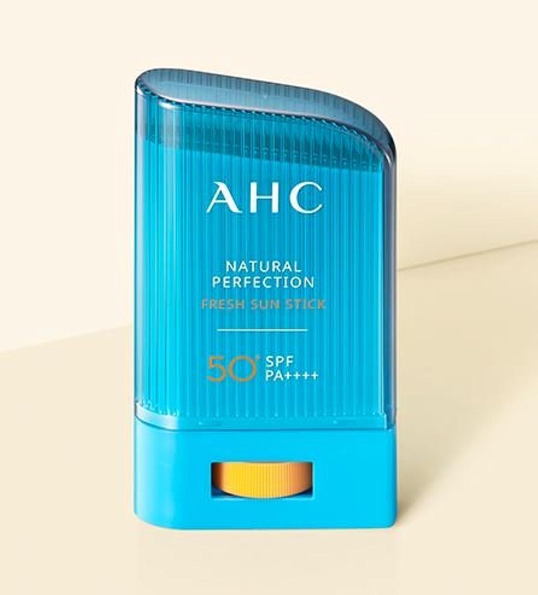 ベスト尊厳受信機AHC Natural perfection fresh sun stick (22g) [並行輸入品]