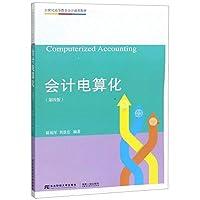 会计电算化(第4版21世纪高等教育会计通用教材)