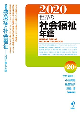 世界の社会福祉年鑑2020〈2021年度版〉