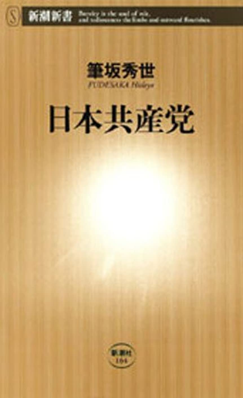 根拠単位バーマド日本共産党(新潮新書)