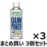 東京マルイ ノンフロン ガンパワー 300g 3個セット