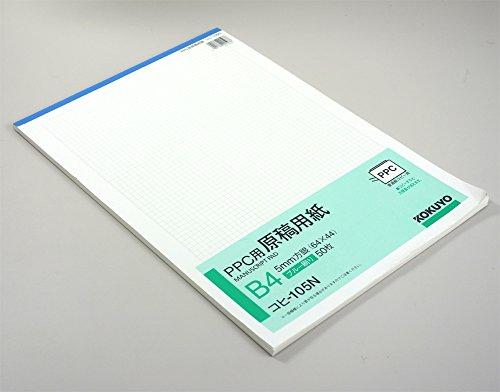 コクヨ『PPC用原稿用紙B4』