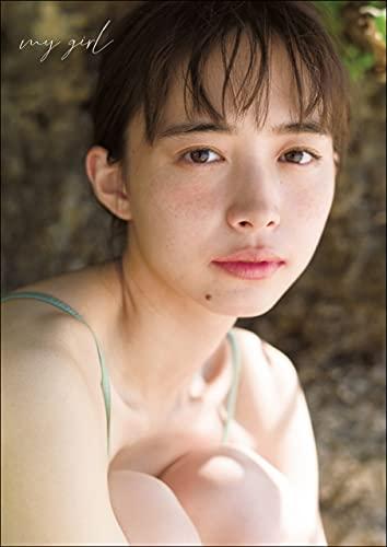 【電子特典付】井桁弘恵1st写真集「my girl」