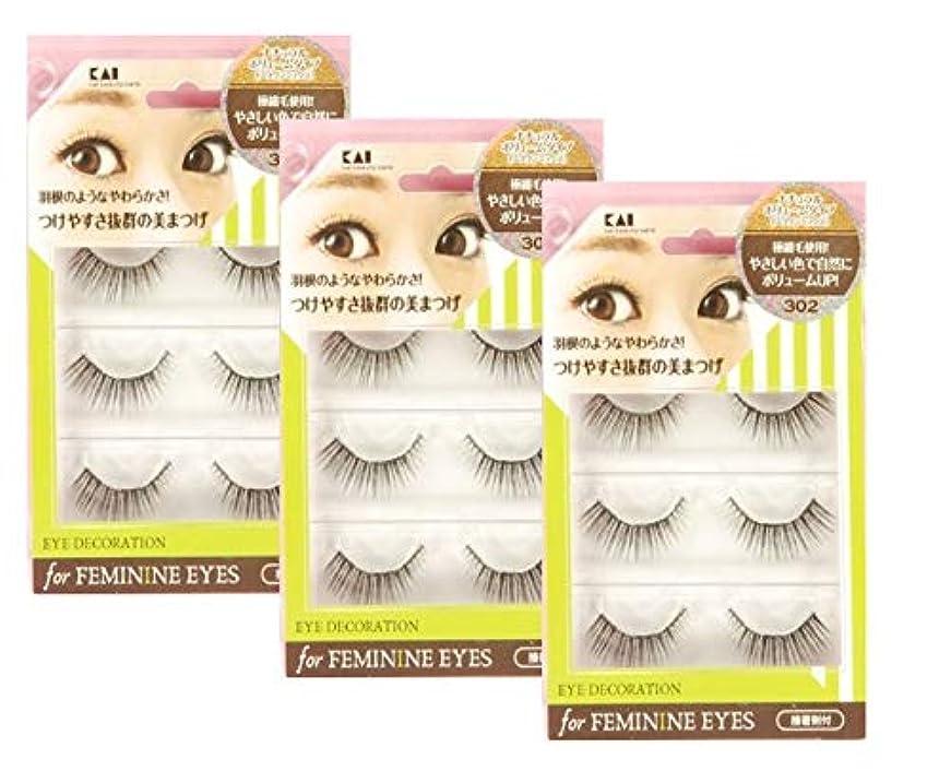 余分な派手連続的【まとめ買い3個セット】アイデコレーション for feminine eyes 302 ナチュラルボリュームタイプ(ブラウンミックス)