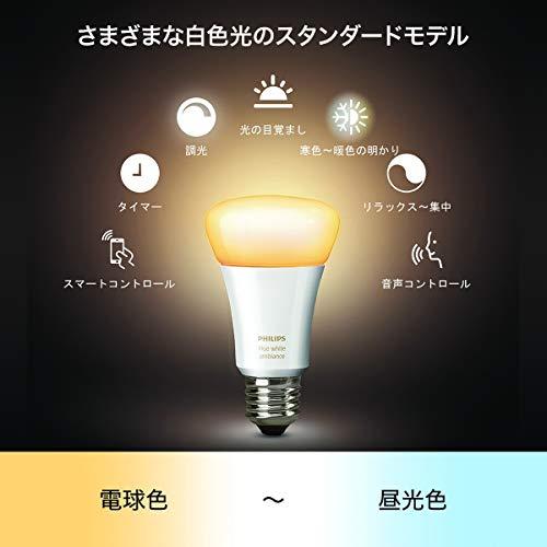 PhilipsHueホワイトグラデーションシングルランプ(電球色~昼光色)|E26スマートLEDライト1個|929001276602【AmazonEcho、GoogleHome、AppleHomeKit、LINEで音声コントロール】