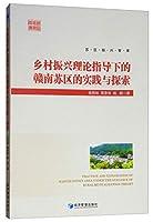 乡村振兴理论指导下的赣南苏区的实践与探索