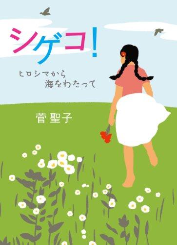 シゲコ!—ヒロシマから海をわたって